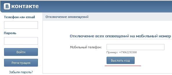 Регистрация ВК: как бесплатно зарегистрироваться в