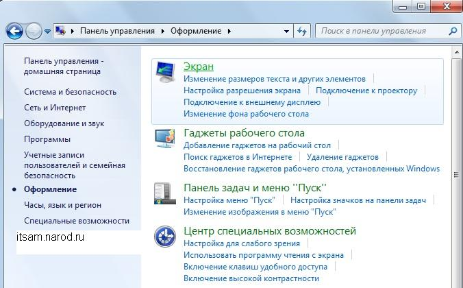 Как изменить экранную заставку в Windows 7 Home Basic (домашняя базовая)